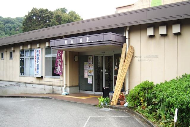 横浜温泉 チャレンジャー