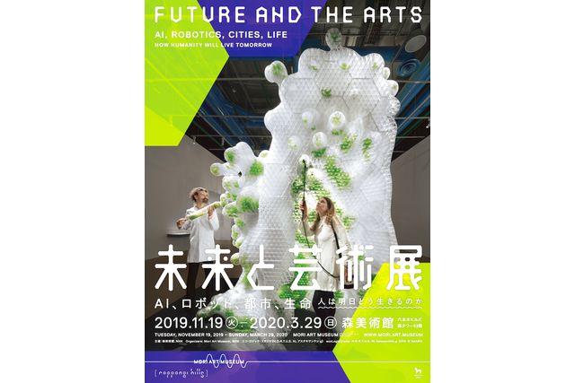 「未来と芸術展」の画像検索結果
